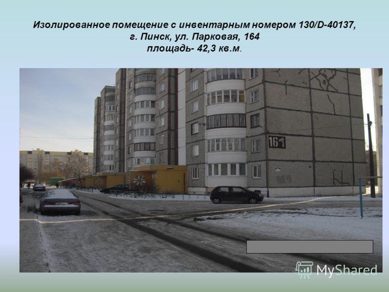 Изолированное помещение с инвентарным номером 130/D-40137, г. Пинск, ул. Парковая, 164 площадь- 42,3 кв.м.