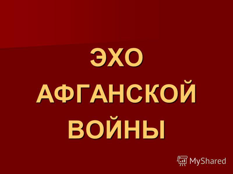 ЭХОАФГАНСКОЙВОЙНЫ