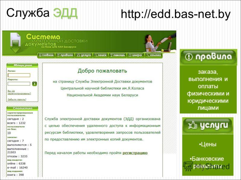 ЭДД Служба ЭДД http://edd.bas-net.by Цены Банковские реквизиты заказа, выполнения и оплаты физическими и юридическими лицами