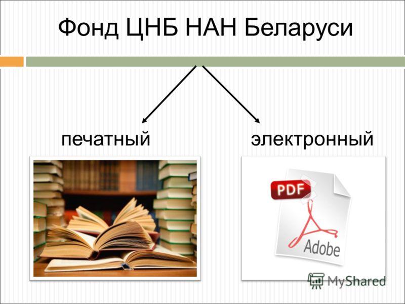 Фонд ЦНБ НАН Беларуси печатныйэлектронный