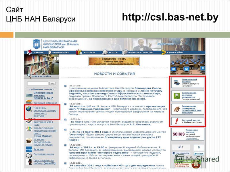 http://csl.bas-net.by Сайт ЦНБ НАН Беларуси