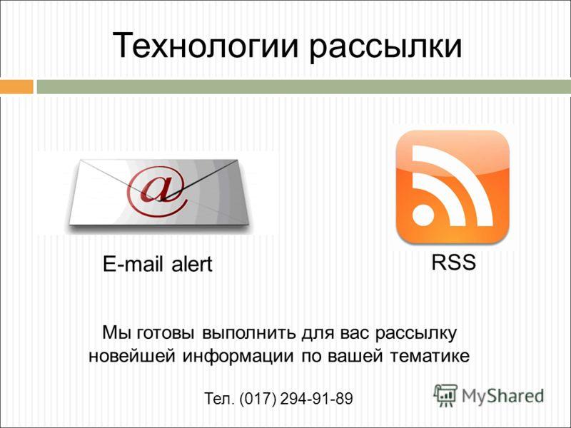 Технологии рассылки RSS Мы готовы выполнить для вас рассылку новейшей информации по вашей тематике Тел. (017) 294-91-89 E-mail alert