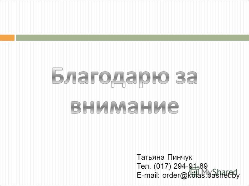 Татьяна Пинчук Тел. (017) 294-91-89 E-mail: order@kolas.basnet.by