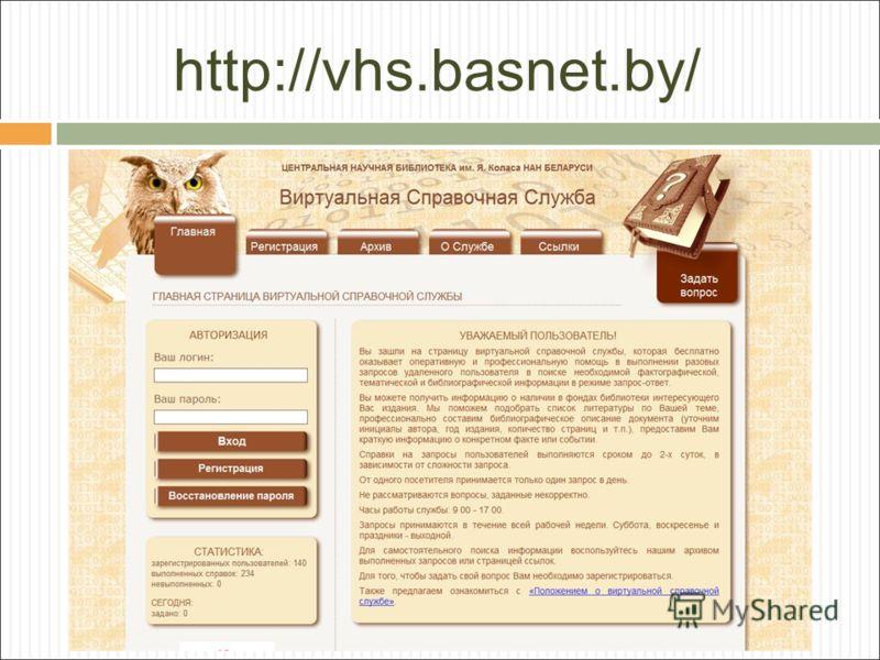 http://vhs.basnet.by/
