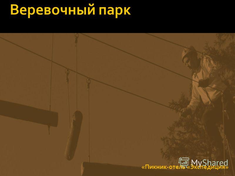 «Пикник-отель «Экспедиция»
