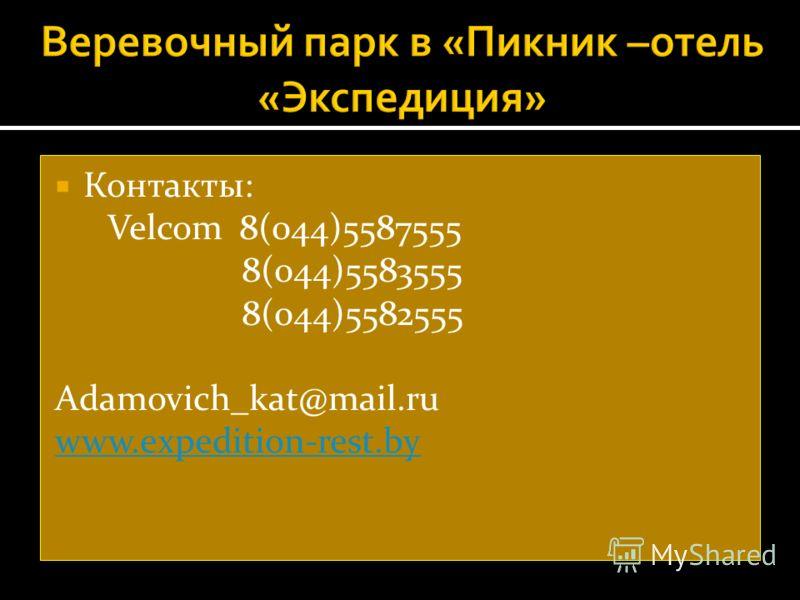 Контакты: Velcom 8(044)5587555 8(044)5583555 8(044)5582555 Adamovich_kat@mail.ru www.expedition-rest.by