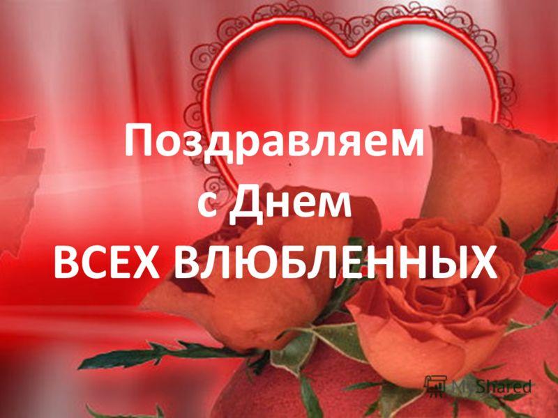 Поздравляе м с Днем ВСЕХ ВЛЮБЛЕННЫХ