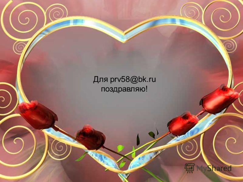 Для prv58@bk.ru поздравляю!