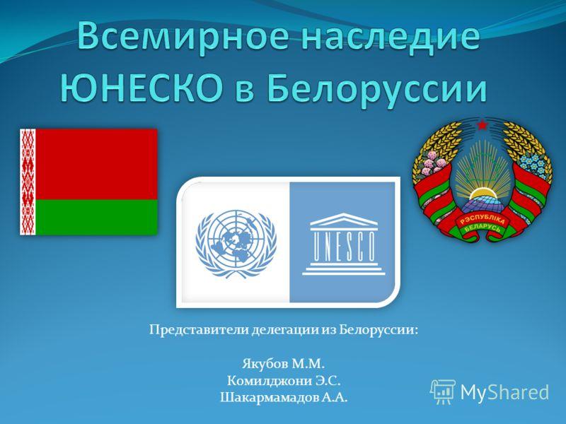 Представители делегации из Белоруссии: Якубов М.М. Комилджони Э.С. Шакармамадов А.А.