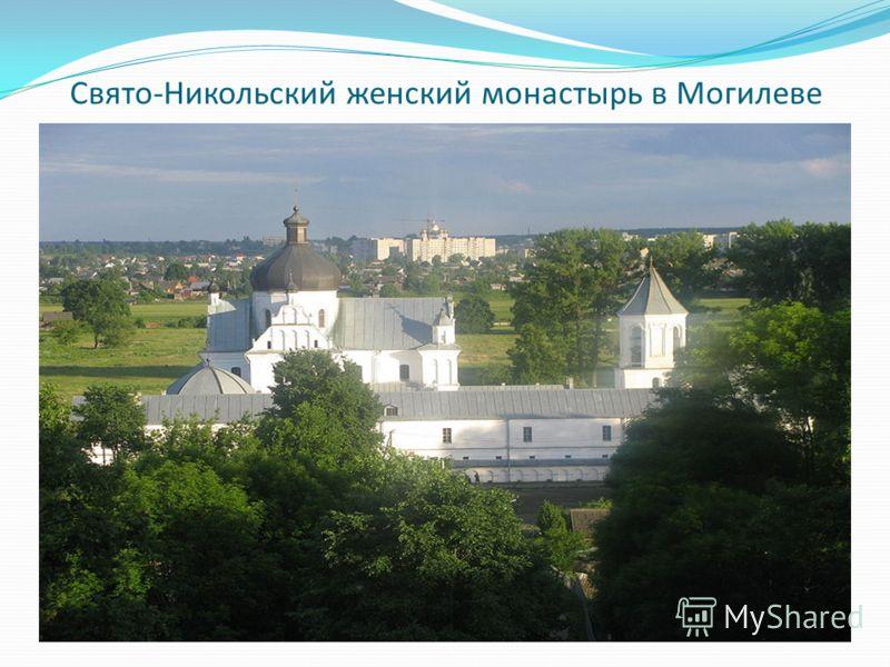 Свято-Никольский женский монастырь в Могилеве