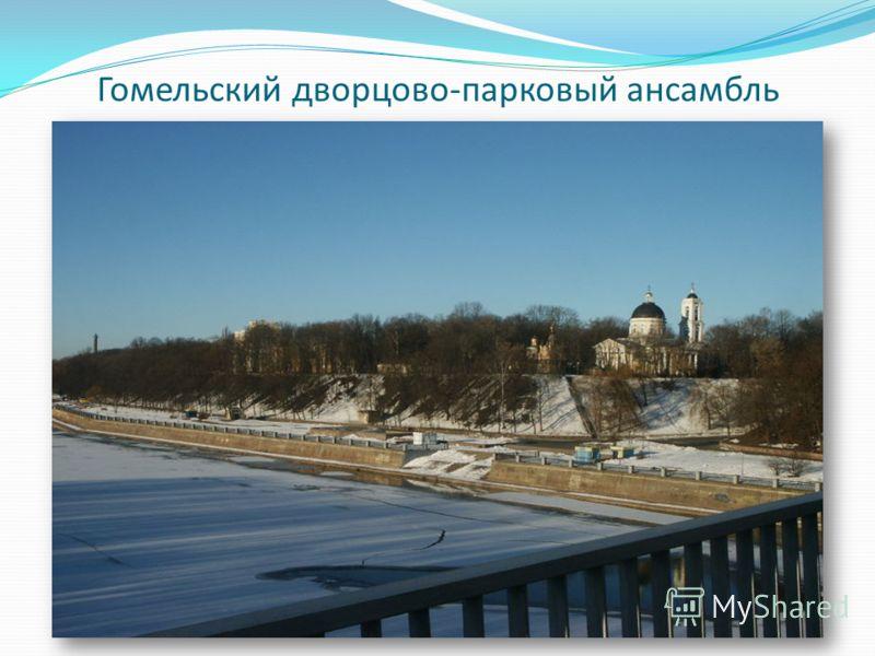 Гомельский дворцово-парковый ансамбль