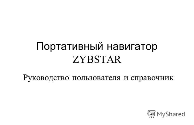 Портативный навигатор ZYBSTAR Руководство пользователя и справочник