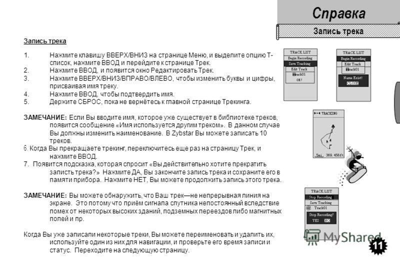 Справка 11 Запись трека 1.Нажмите клавишу ВВЕРХ/ВНИЗ на странице Меню, и выделите опцию Т- список, нажмите ВВОД и перейдите к странице Трек. 2.Нажмите ВВОД, и появится окно Редактировать Трек. 3.Нажмите ВВЕРХ/ВНИЗ/ВПРАВО/ВЛЕВО, чтобы изменить буквы и