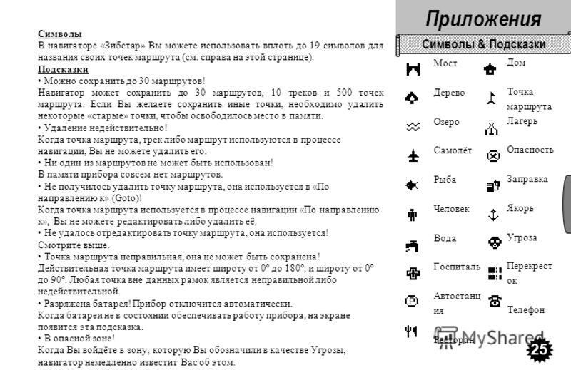 Символы В навигаторе «Зибстар» Вы можете использовать вплоть до 19 символов для названия своих точек маршрута (см. справа на этой странице). Подсказки Можно сохранить до 30 маршрутов! Навигатор может сохранить до 30 маршрутов, 10 треков и 500 точек м
