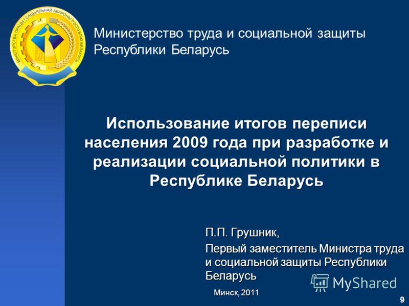 Использование итогов переписи населения 2009 года при разработке и реализации социальной политики в Республике Беларусь Использование итогов переписи населения 2009 года при разработке и реализации социальной политики в Республике Беларусь Минск, 201