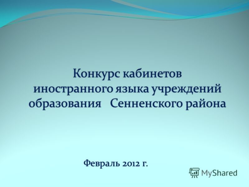 Конкурс кабинетов иностранного языка учреждений образования Сенненского района Февраль 2012 г.