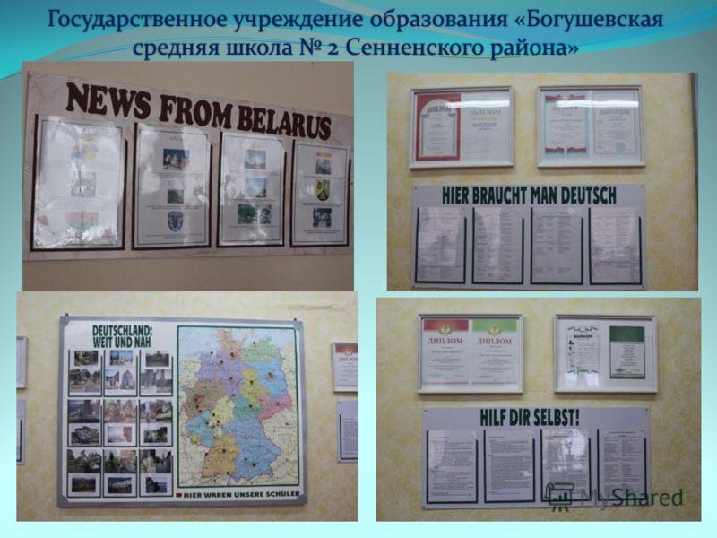 Государственное учреждение образования «Богушевская средняя школа 2 Сенненского района»