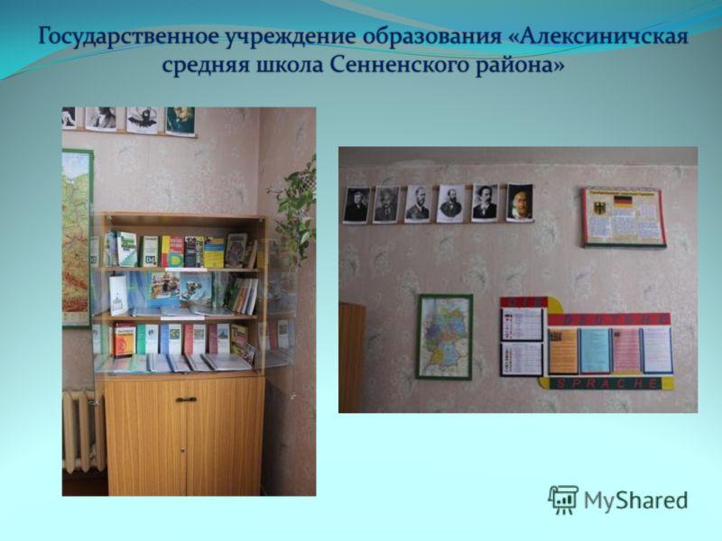Государственное учреждение образования «Алексиничская средняя школа Сенненского района»