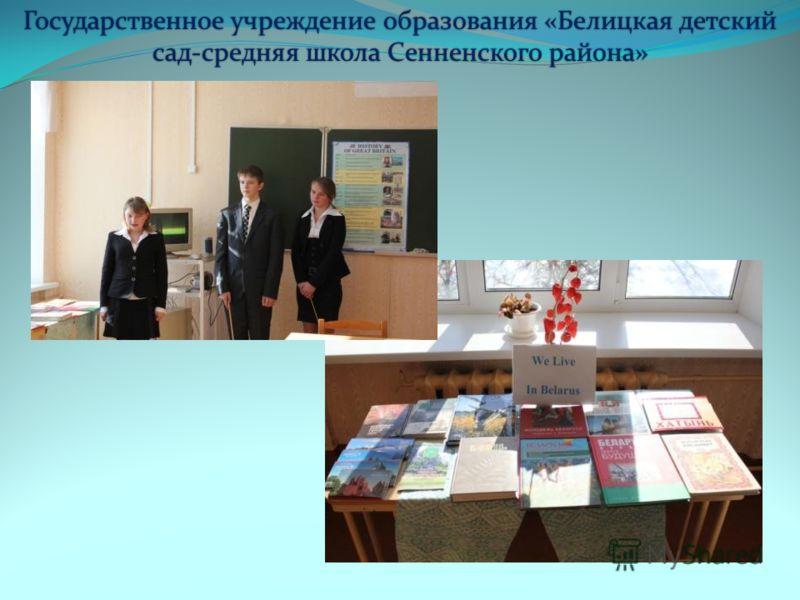 Государственное учреждение образования «Белицкая детский сад-средняя школа Сенненского района»