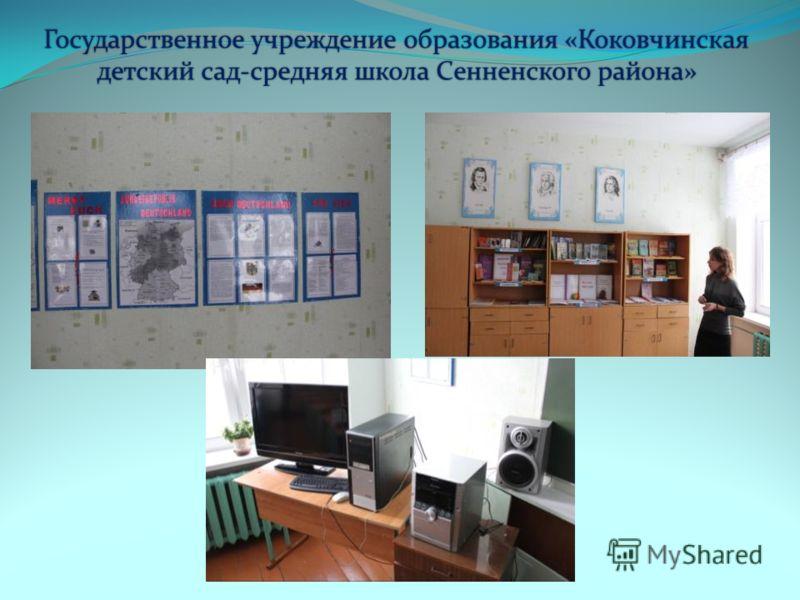Государственное учреждение образования «Коковчинская детский сад-средняя школа Сенненского района»