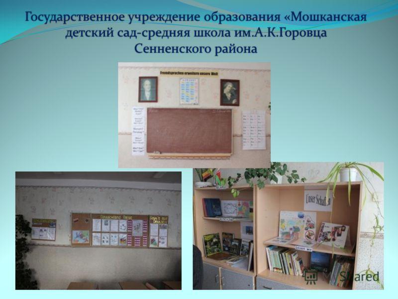 Государственное учреждение образования «Мошканская детский сад-средняя школа им.А.К.Горовца Сенненского района