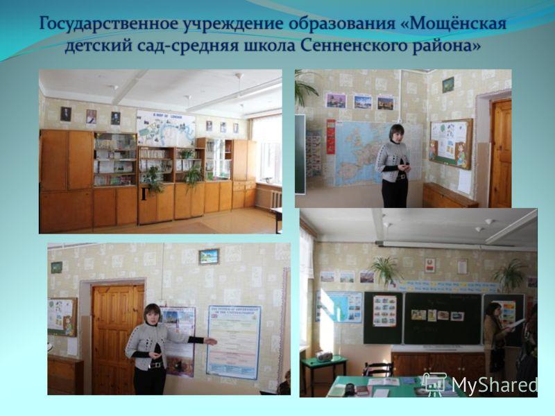 Г Государственное учреждение образования «Мощёнская детский сад-средняя школа Сенненского района»