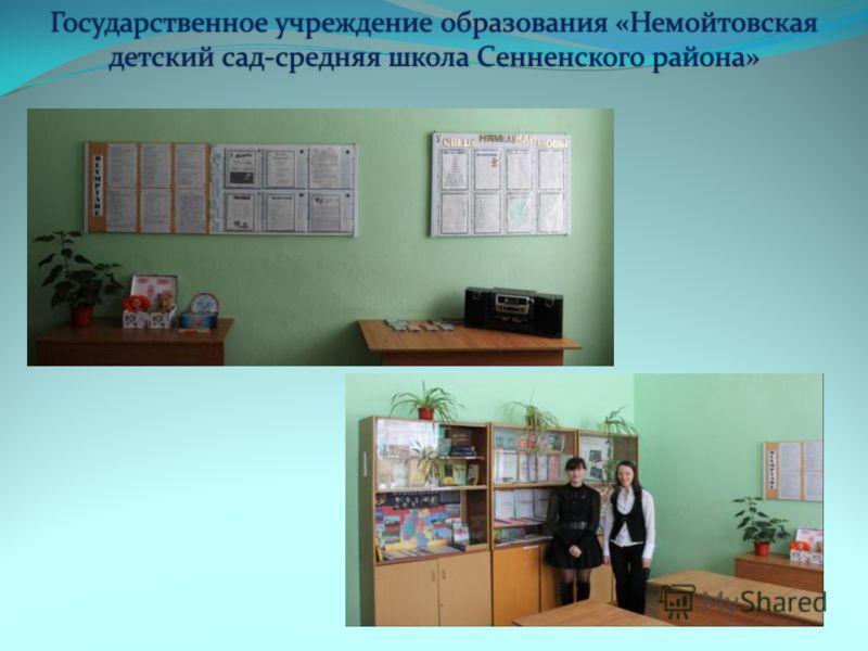 Государственное учреждение образования «Немойтовская детский сад-средняя школа Сенненского района»
