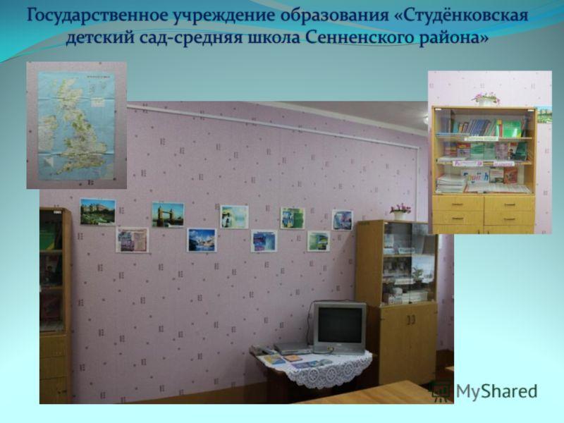Государственное учреждение образования «Студёнковская детский сад-средняя школа Сенненского района»
