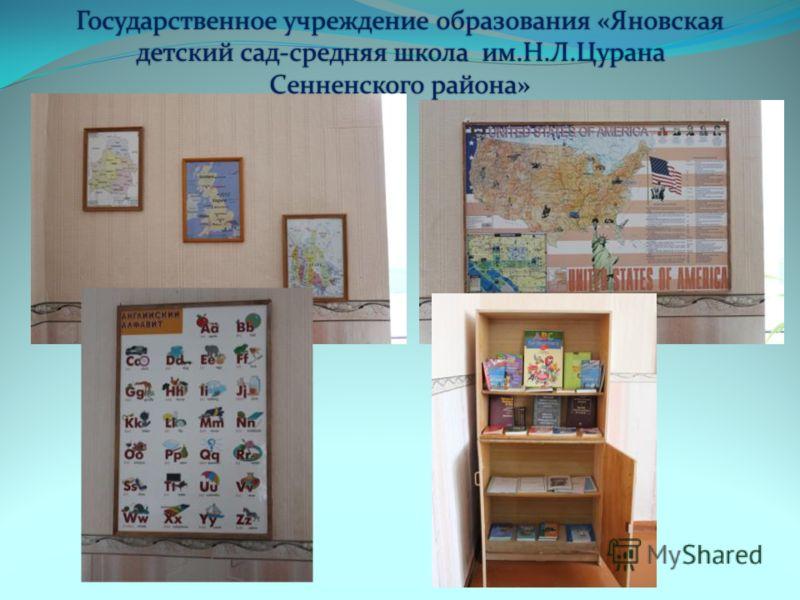 Государственное учреждение образования «Яновская детский сад-средняя школа им.Н.Л.Цурана Сенненского района»