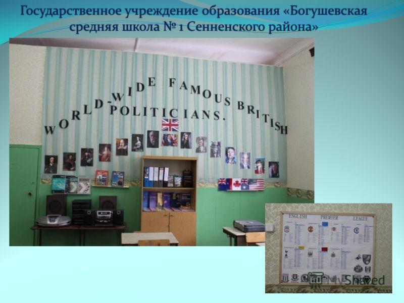 Государственное учреждение образования «Богушевская средняя школа 1 Сенненского района»
