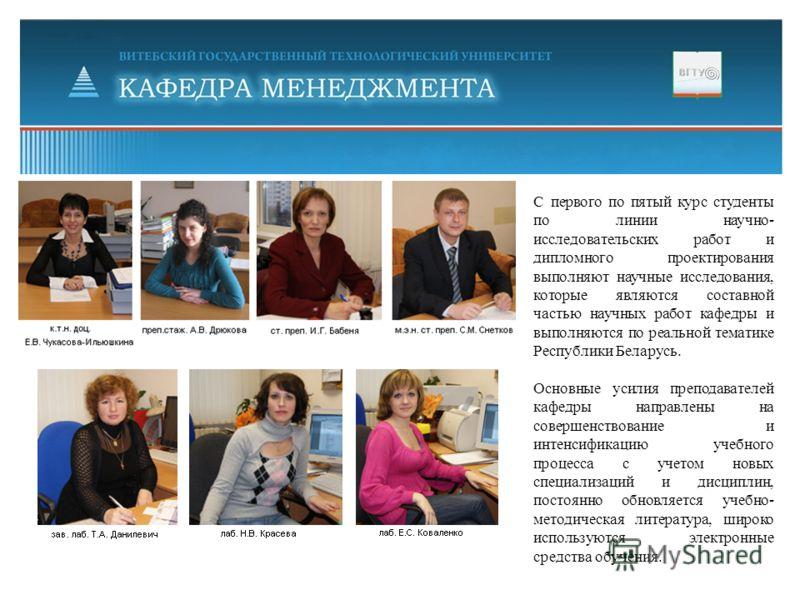 С первого по пятый курс студенты по линии научно- исследовательских работ и дипломного проектирования выполняют научные исследования, которые являются составной частью научных работ кафедры и выполняются по реальной тематике Республики Беларусь. Осно