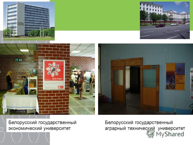Белорусский государственный экономический университет Белорусский государственный аграрный технический университет