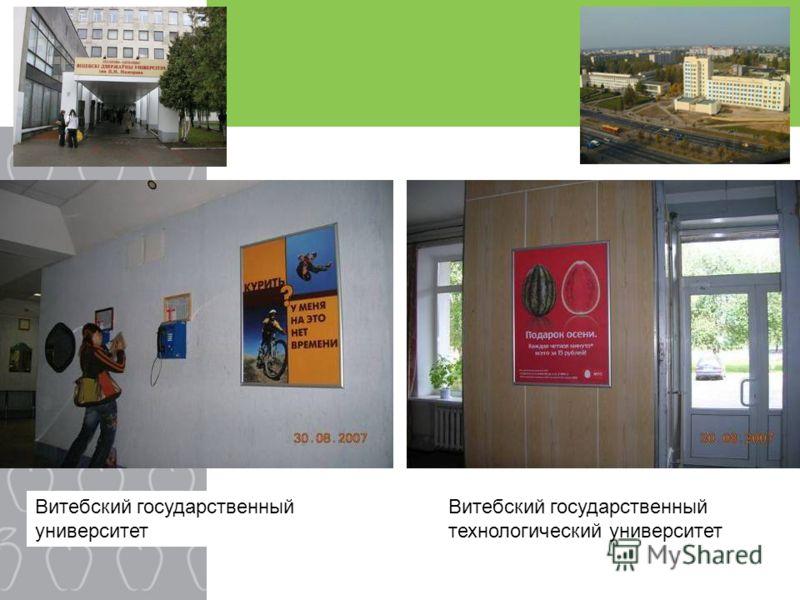 Витебский государственный университет Витебский государственный технологический университет