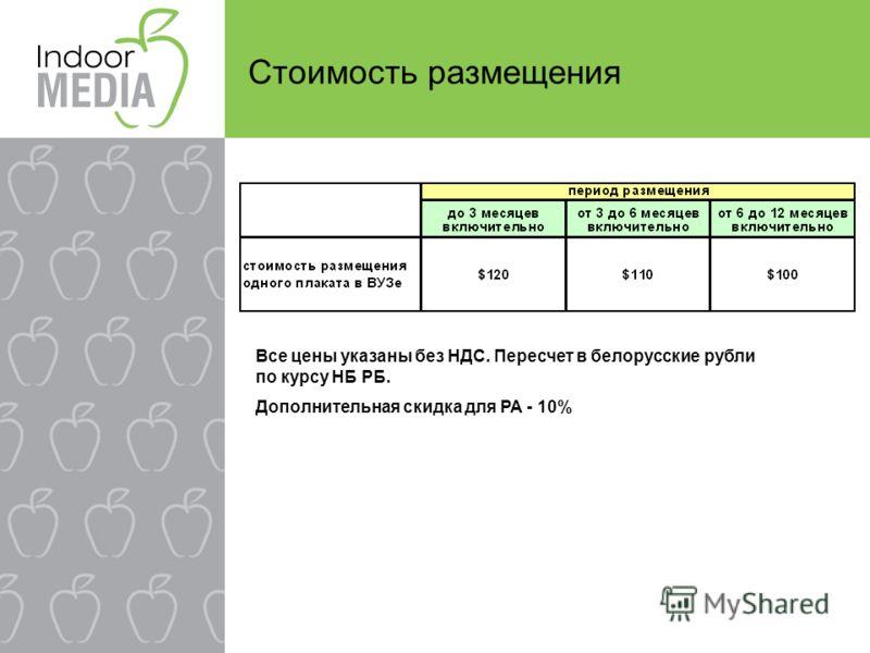 Стоимость размещения Все цены указаны без НДС. Пересчет в белорусские рубли по курсу НБ РБ. Дополнительная скидка для РА - 10%