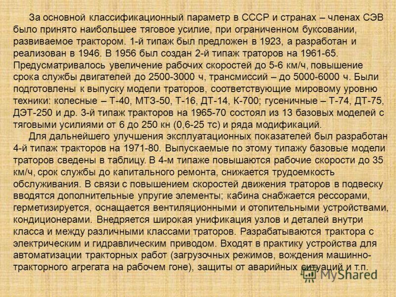 За основной классификационный параметр в СССР и странах – членах СЭВ было принято наибольшее тяговое усилие, при ограниченном буксовании, развиваемое трактором. 1-й типаж был предложен в 1923, а разработан и реализован в 1946. В 1956 был создан 2-й т