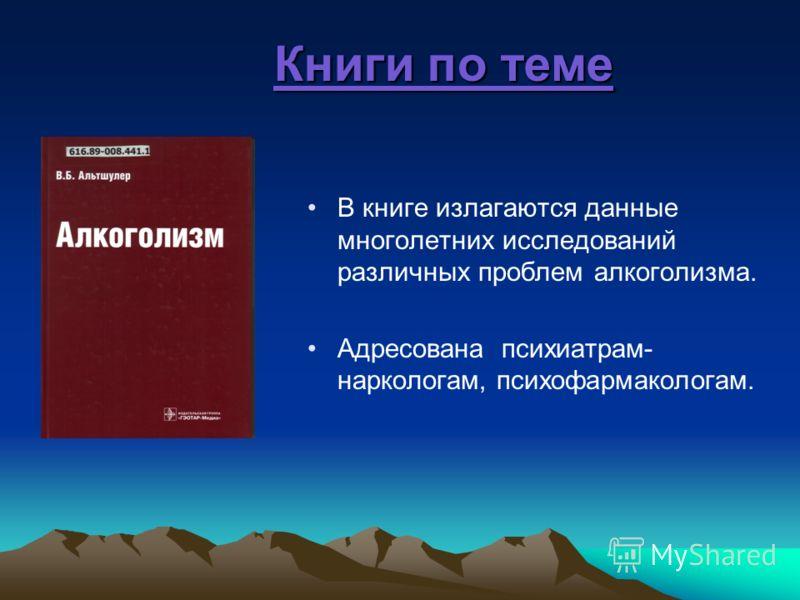 В книге излагаются данные многолетних исследований различных проблем алкоголизма. Адресована психиатрам- наркологам, психофармакологам. Книги по теме