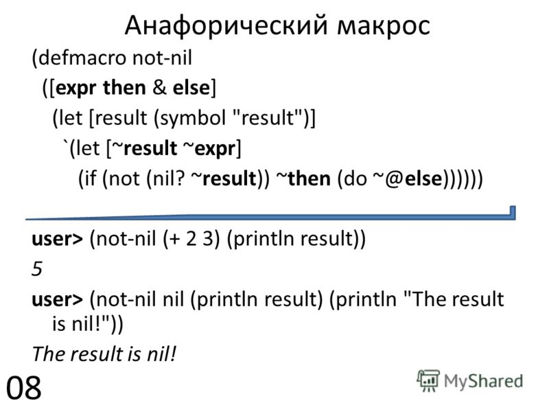 Анафорический макрос (defmacro not-nil ([expr then & else] (let [result (symbol