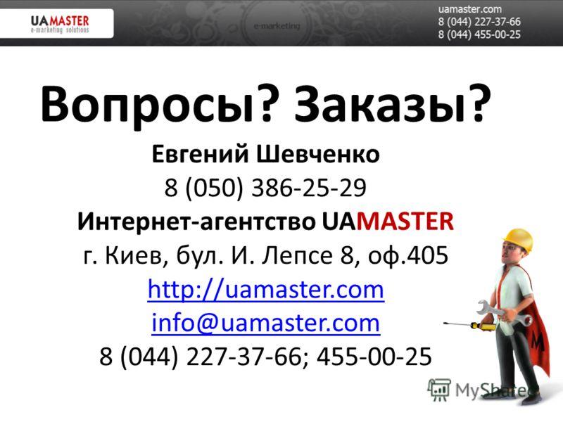 Вопросы? Заказы? Евгений Шевченко 8 (050) 386-25-29 Интернет-агентство UAMASTER г. Киев, бул. И. Лепсе 8, оф.405 http://uamaster.com info@uamaster.com 8 (044) 227-37-66; 455-00-25 http://uamaster.com info@uamaster.com