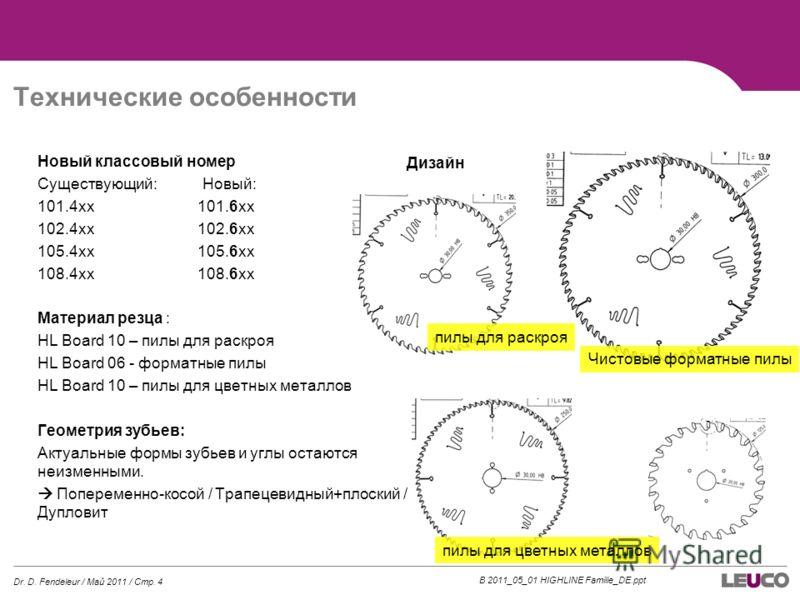 Dr. D. Fendeleur / Maй 2011 / Стр. 4 B 2011_05_01 HIGHLINE Familie_DE.ppt Технические особенности Новый классовый номер Существующий: Новый: 101.4xx101.6xx 102.4xx102.6xx 105.4xx105.6xx 108.4xx108.6xx Материал резца : HL Board 10 – пилы для раскроя H