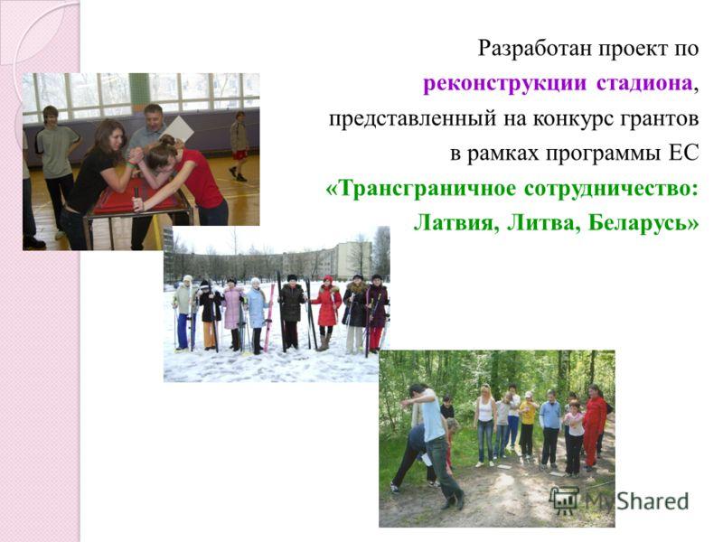 Разработан проект по реконструкции стадиона, представленный на конкурс грантов в рамках программы ЕС «Трансграничное сотрудничество: Латвия, Литва, Беларусь»