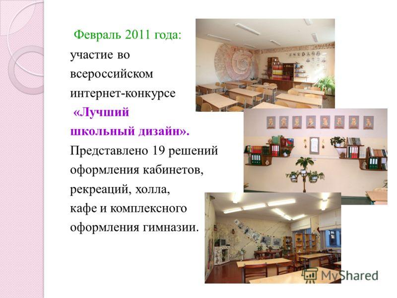 Февраль 2011 года: участие во всероссийском интернет-конкурсе «Лучший школьный дизайн». Представлено 19 решений оформления кабинетов, рекреаций, холла, кафе и комплексного оформления гимназии.
