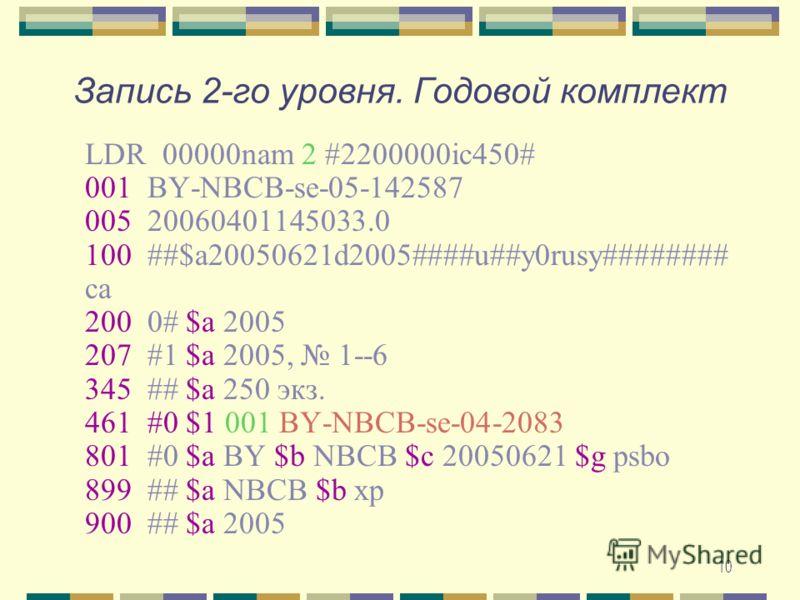 10 Запись 2-го уровня. Годовой комплект LDR 00000nam 2 #2200000iс450# 001 BY-NBCB-se-05-142587 005 20060401145033.0 100 ##$a20050621d2005####u##y0rusy######## ca 200 0# $a 2005 207 #1 $a 2005, 1--6 345 ## $a 250 экз. 461 #0 $1 001 BY-NBCB-se-04-2083
