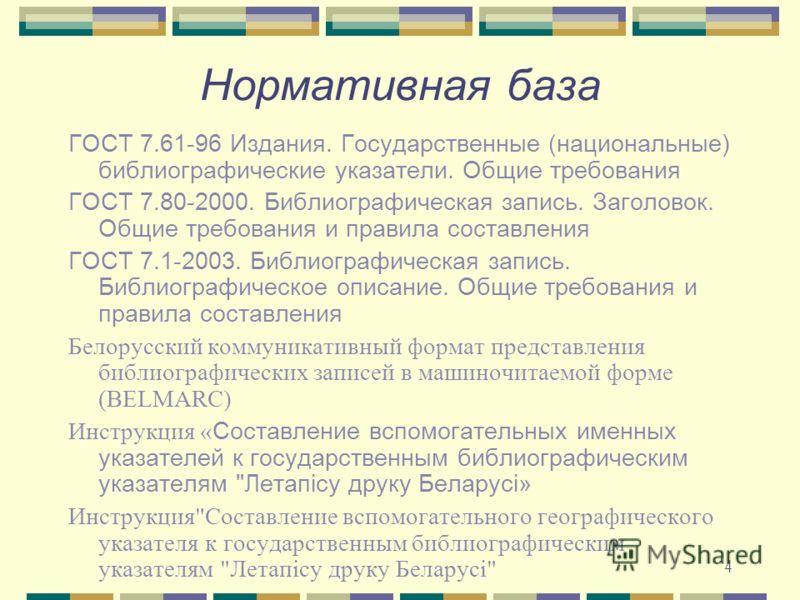 4 Нормативная база ГОСТ 7.61-96 Издания. Государственные (национальные) библиографические указатели. Общие требования ГОСТ 7.80-2000. Библиографическая запись. Заголовок. Общие требования и правила составления ГОСТ 7.1-2003. Библиографическая запись.