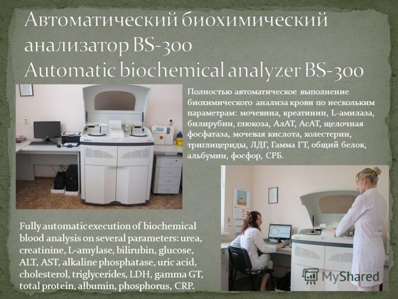 Полностью автоматическое выполнение биохимического анализа крови по нескольким параметрам: мочевина, креатинин, L-амилаза, билирубин, глюкоза, АлАТ, АсАТ, щелочная фосфатаза, мочевая кислота, холестерин, триглицериды, ЛДГ, Гамма ГТ, общий белок, альб