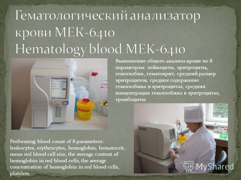 Выполнение общего анализа крови по 8 параметрам: лейкоциты, эритроциты, гемоглобин, гематокрит, средний размер эритроцитов, среднее содержание гемоглобина в эритроцитах, средняя концентрация гемоглобина в эритроцитах, тромбоциты Performing blood coun