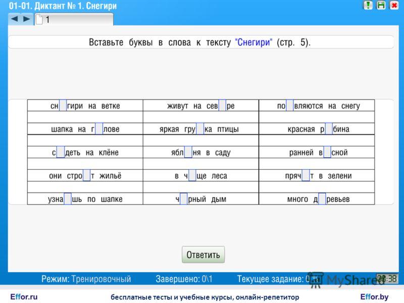 бесплатные тесты и учебные курсы, онлайн-репетитор