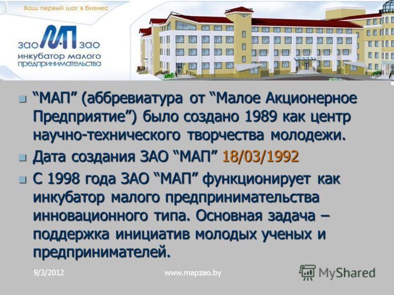 9/3/2012www.mapzao.by MAП (аббревиатура от Малое Акционерное Предприятие) было создано 1989 как центр научно-технического творчества молодежи. MAП (аббревиатура от Малое Акционерное Предприятие) было создано 1989 как центр научно-технического творчес