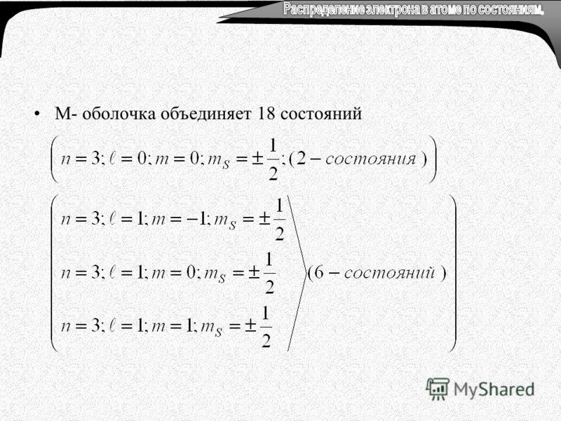 M- оболочка объединяет 18 состояний