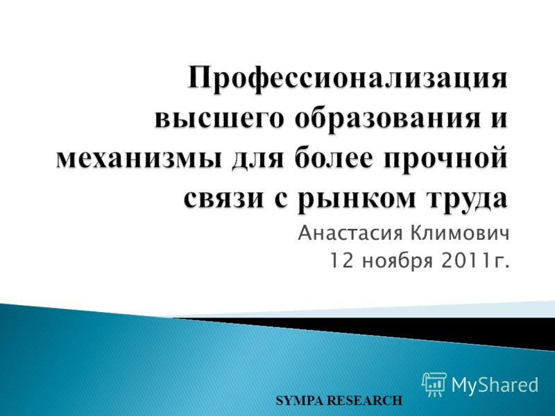 Анастасия Климович 12 ноября 2011г. SYMPA RESEARCH