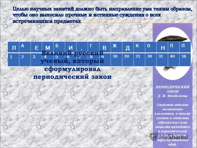ЛАЕМБИ. ГВЖДК0НПП 123456789 10202130314016 ДИМЕНЛ. Д. ЕЕЕВ Великий русский ученый, который сформулировал периодический закон